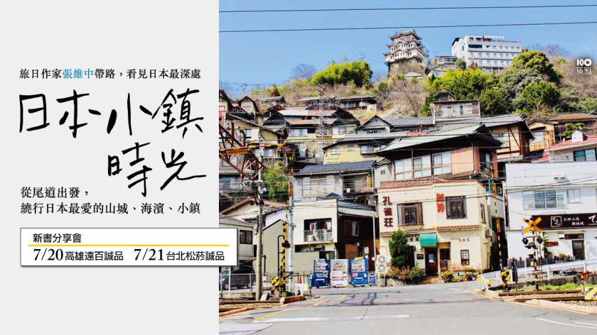 日本小鎮時光_FB粉專封面1200x675