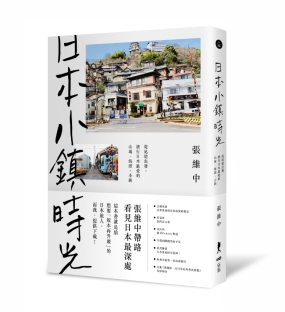日本小鎮時光正封面